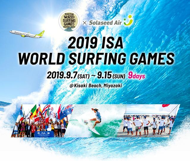 画像: 2019 ISA WORLD SURFING GAMES