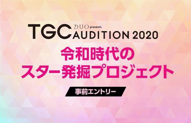 画像: 【事前募集】令和時代のスターを発掘『DUO presents TGC AUDITION 2020』 - LINE LIVE(ラインライブ)| 国内最大級のライブ配信サービス