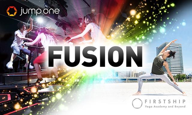画像1: 東京初!1日限りの野外トランポリンフィットネス&トランポリンヨガイベント jump one×FIRSTSHIP Special Session「FUSION」開催!
