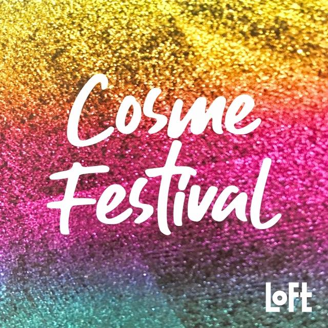 画像1: 【ロフト】2019年秋のコスメフェスティバル開催!アイカラー&リップ 両方主役のメイクがトレンド