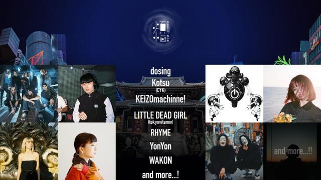 画像: Artist Lineup