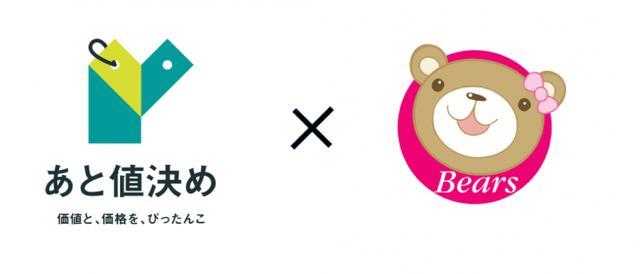 画像: www.happy-bears.com