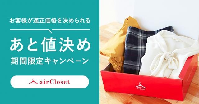 画像: www.air-closet.com