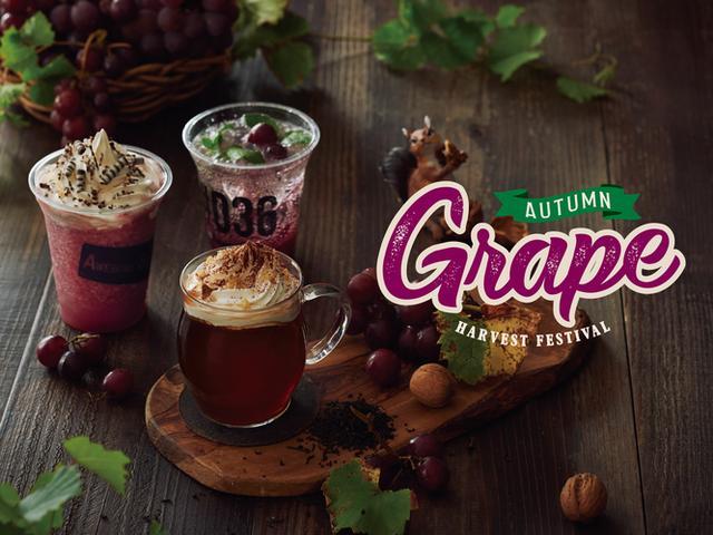 画像: 秋を味覚で感じる・楽しめる、期間限定メニュー!「オーサムストア&カフェ」に、旬なグレープを使用したドリンク3種が登場!