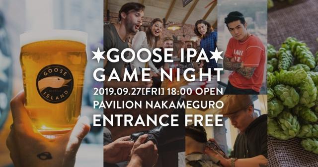 画像: GOOSE ISLANDが都会の『クールで無邪気なオトナたち』に贈る、一晩だけの『GOOSE IPA GAME NIGHT』
