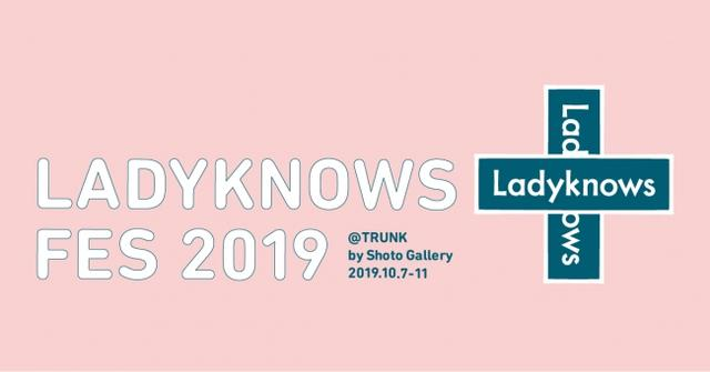 """画像1: 女性の健康と生き方をアップデートする""""あたらしい健康診断""""の形を提案『Ladyknows Fes 2019』が誕生"""