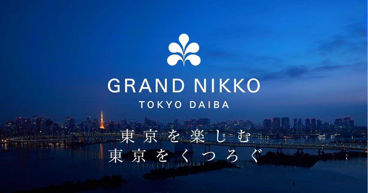 画像: イベント   【公式】お台場のホテル グランドニッコー東京 台場