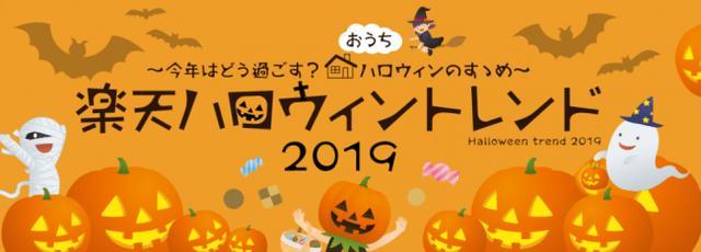 画像: 楽天市場、「楽天ハロウィントレンド2019」ページを公開!