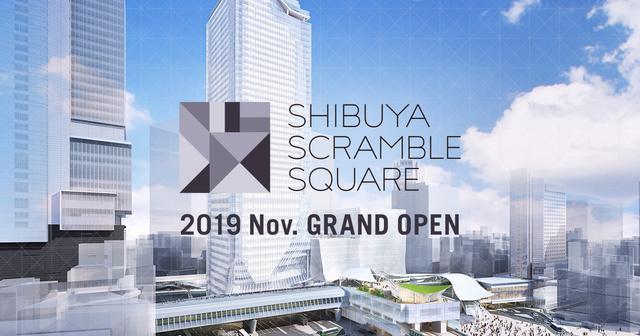 画像: SHIBUYA SCRAMBLE SQUARE 渋谷スクランブルスクエア