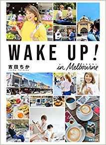画像: WAKE UP! in メルボルン バイリンガールちかのプチ移住生活 | 吉田 ちか |本 | 通販 | Amazon
