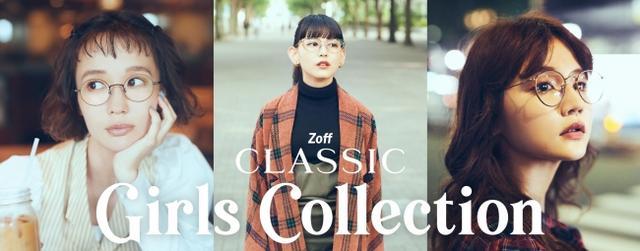 """画像: 人気モデル3人が""""いつでも、まいにち""""かけかえたくなるメガネをプロデュース「Zoff CLASSIC Girls Collection -All Day, Every Day-」新発売"""