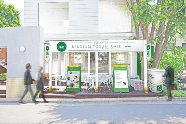 画像1: 日本初!?ベルギーヨーグルト専門店『PUR NATUR BELGIUM YOGURT CAFE』代官山に期間限定オープン!
