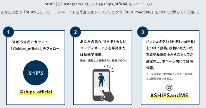 画像3: Instagram キャンペーン開催!テーマは「SHIPS らしいコーディネート」!