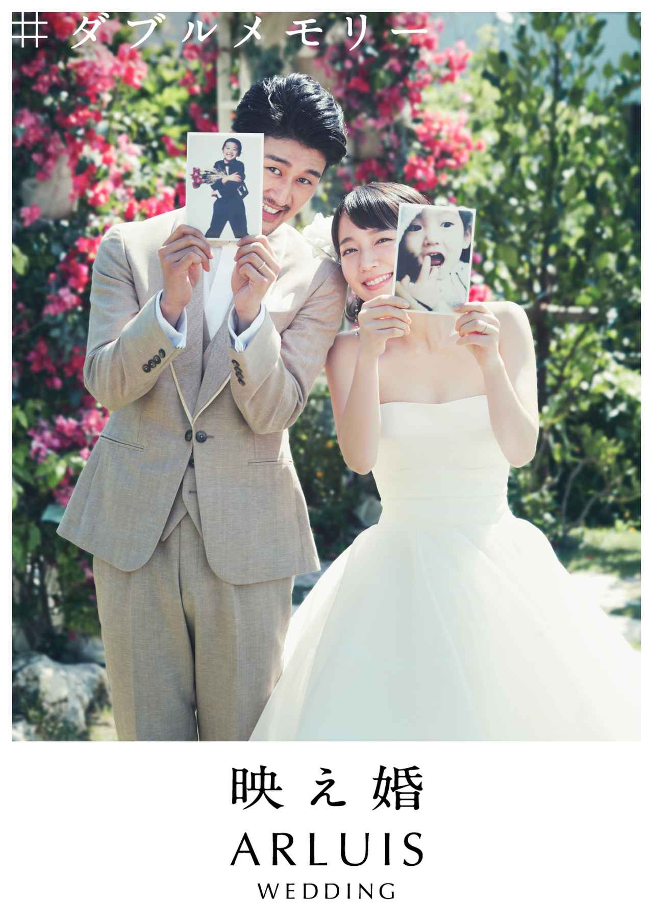 画像2: 吉岡里帆さんのレクチャーMOVIEも公開!アイデア満載&誰でも簡単「映え婚PHOTO 9選」