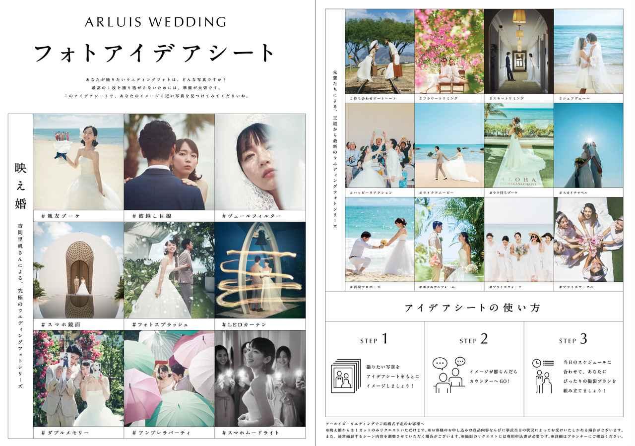 画像: 花嫁の3人に1人が作成のウエディング「撮影指示書」とは?