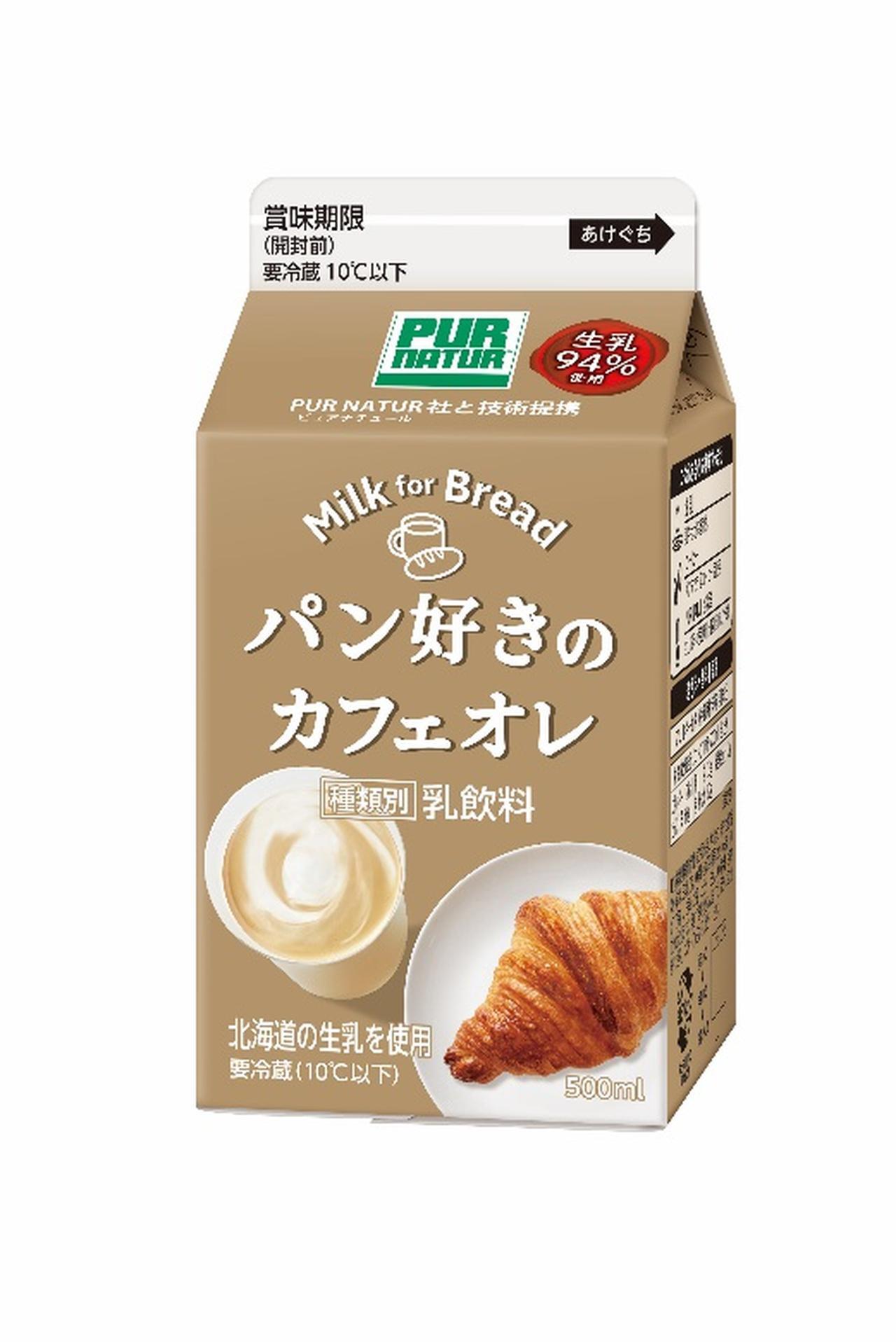 画像: 『パン好きのカフェオレ』500mlサイズ