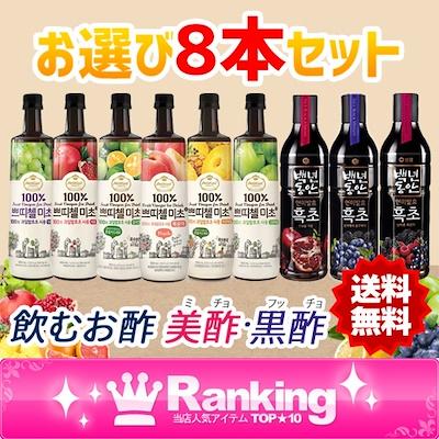 画像: [Qoo10] 美酢+黒酢 選べる8本セット : 食品