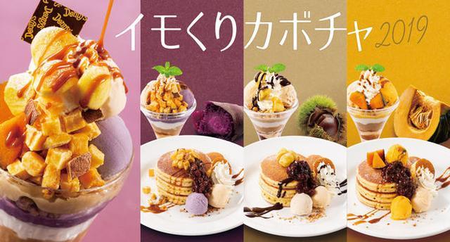 画像1: 【デニーズ】季節の新作デザートは芋・栗・かぼちゃ!