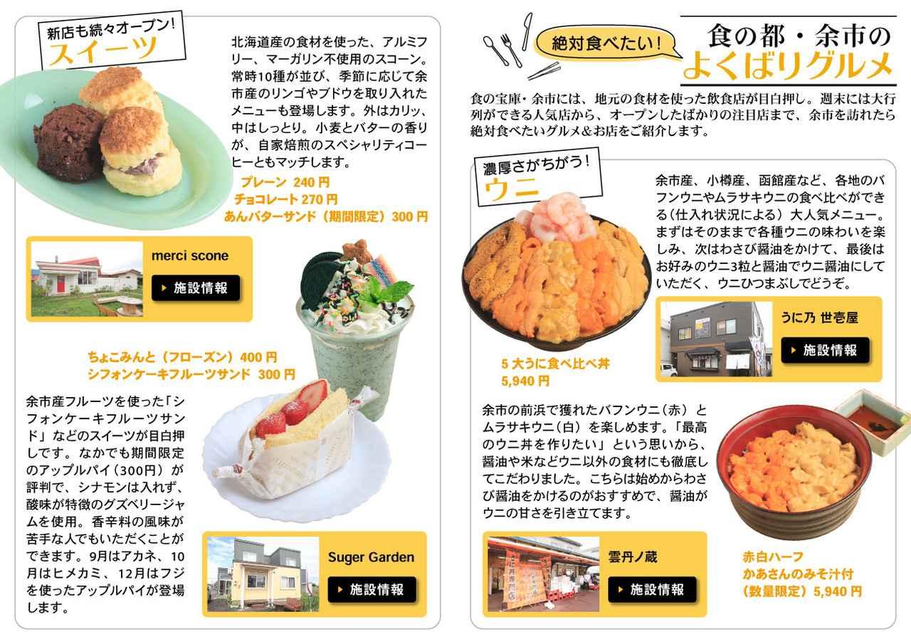 画像5: 美食の宝庫を旅色アンバサダーがナビゲート