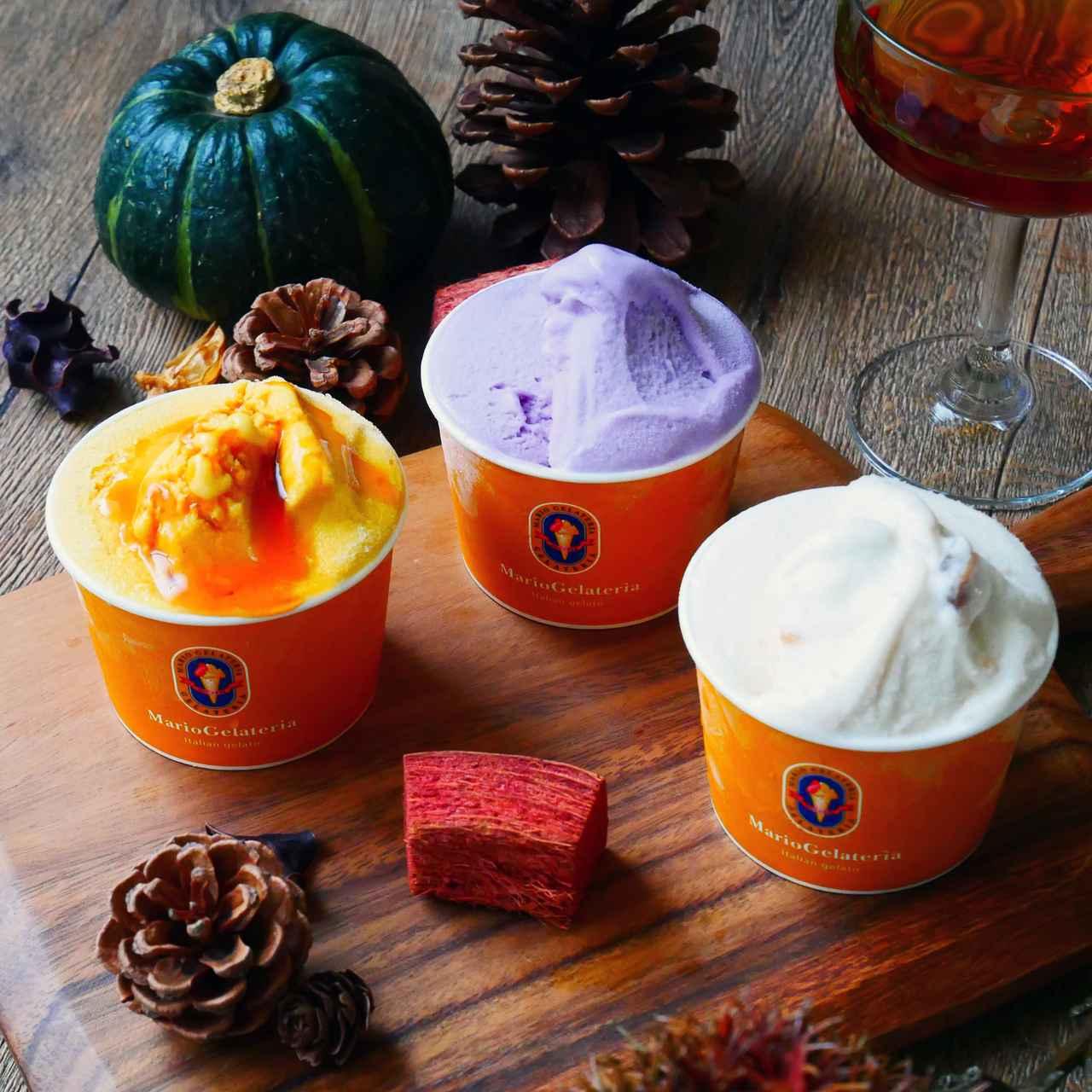 画像2: 一度に楽しむ秋の味覚狩り!芋・栗・かぼちゃの新作ジェラート