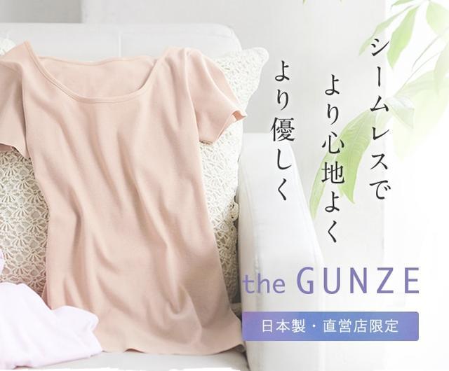画像: インナー・肌着・下着通販のGUNZE(グンゼ)【公式通販】グンゼストア