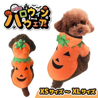 画像: [Qoo10] ハロウィン 犬服 仮装 犬 ドッグウェア... : ペット