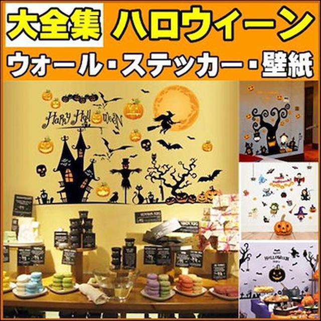 画像: [Qoo10] フェイフェイ・ショップ : ★雰囲気満点!ハロウィン壁紙! : 家具・インテリア