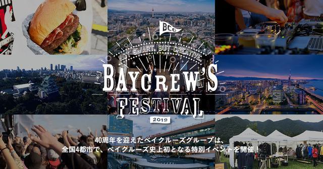 画像: BAYCREW'S FESTIVAL | ベイクルーズグループ