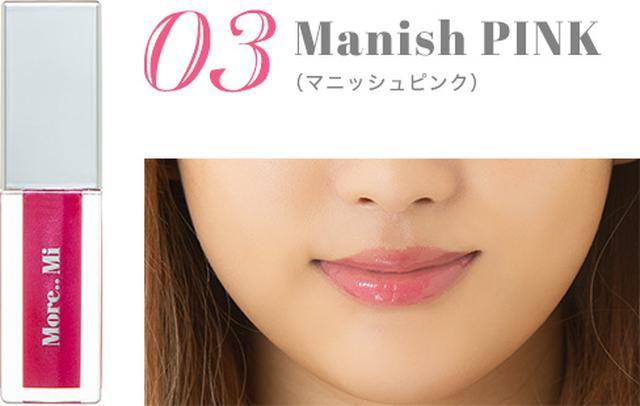 画像3: シャイニーリップグロス(全4色) Price1,620円(税込)