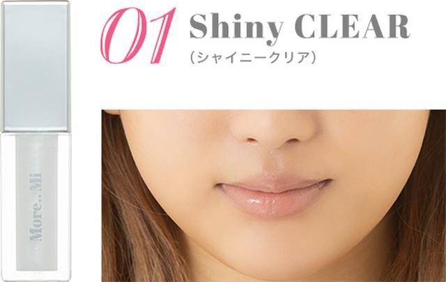 画像1: シャイニーリップグロス(全4色) Price1,620円(税込)