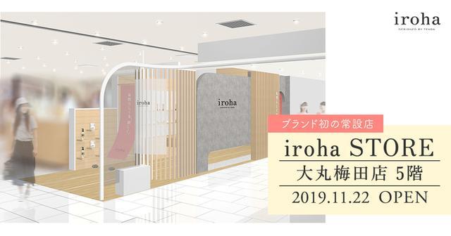 画像1: 「iroha」初の常設店が、大丸梅田店にオープン!