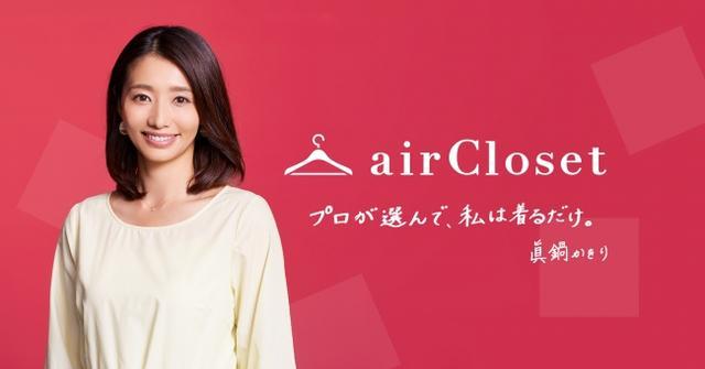 画像: 月額制ファッションレンタル『airCloset』の公式アンバサダーに「眞鍋かをり」さんが就任!