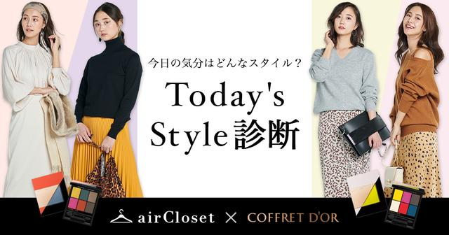 画像: airCloset×COFFRET D'OR Today's Style診断 | airCloset