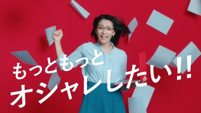 画像: 【公式】airCloset 眞鍋かをり_働く女性篇15秒ver. youtu.be