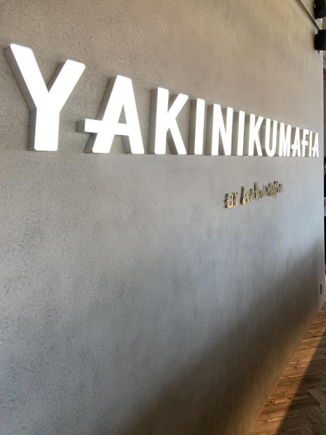 画像3: 【試食レポ】ホリエモンプロデュースのスタンディング焼肉店「YAKINIKUMAFIA」が新宿にオープン!