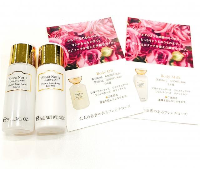 画像2: ローズの色香で癒すバスタイム…「Flora Notis JILL STUART」よりセンチフォリアローズの花びらが贅沢に入ったバスソルトを数量限定で発売!