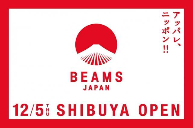 画像: ビームス 、2019年秋に「ビームス ジャパン 渋谷」をオープン