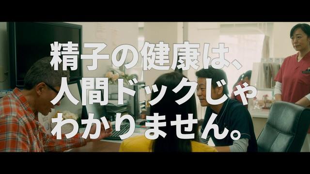 画像: 映画「ヒキタさん! ご懐妊ですよ」×Seem特別コラボ動画「精子の状態篇」 youtu.be
