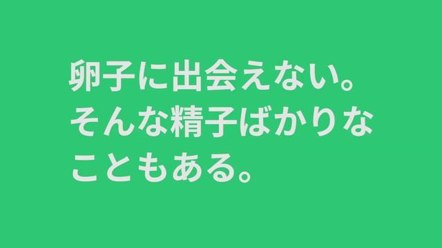 画像: 映画「ヒキタさん! ご懐妊ですよ」×Seem特別コラボ動画「卵子に出会えない篇」 youtu.be