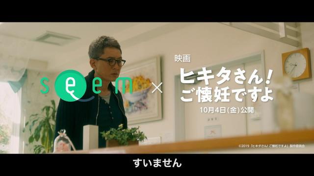 画像: 映画「ヒキタさん! ご懐妊ですよ」×Seem特別コラボ動画「まわりの目篇」 youtu.be
