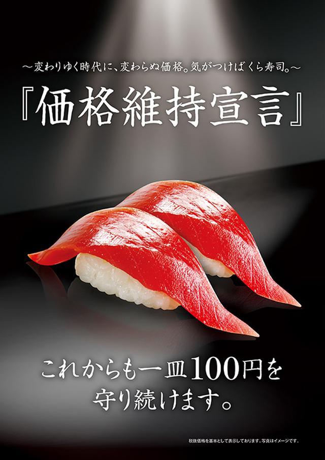 画像: くら寿司 ホームページ