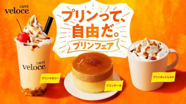 画像1: 飲むホットプリンに、ソフトクリーム×プリンのシェイク!?カフェ・ベローチェよりプリンをアレンジした3つのプリンメニューが新登場!
