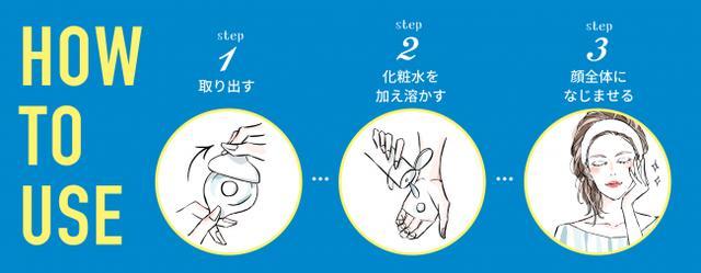 画像3: 次世代スキンケア誕生 濃縮フリーズドライ美容液「うるおい玉」を発売