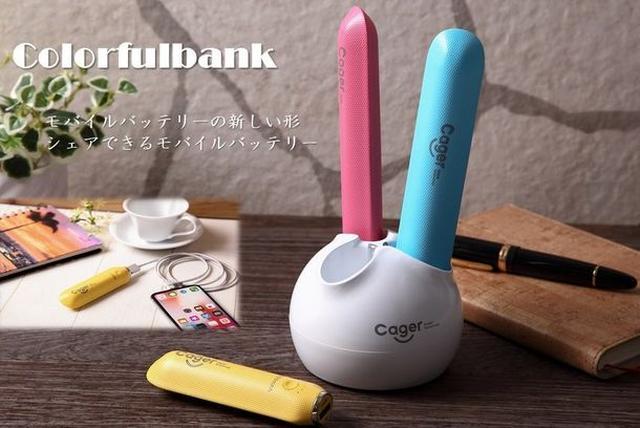 """画像1: 家族や同僚と""""シェア""""できるモバイルバッテリー 「colorfulbank」3本セットで販売開始"""