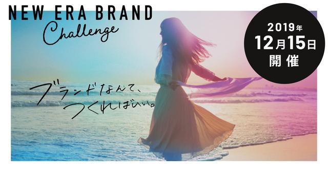 画像: NEW ERA BRAND Challenge|ブランドなんて、つくればいい。