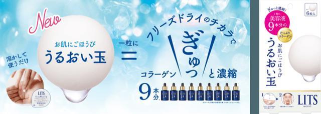 画像1: 次世代スキンケア誕生 濃縮フリーズドライ美容液「うるおい玉」を発売