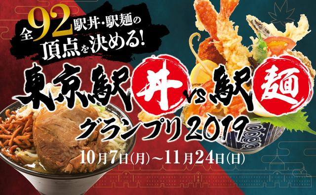 画像: 東京駅丼vs駅麺グランプリ2019開催!|フェア|新着情報|TOKYOINFO 東京駅構内・周辺情報