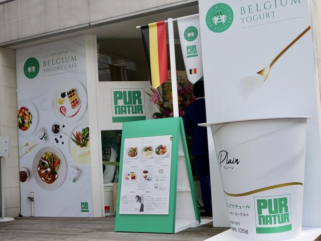 画像1: 【試食レポ】ベルギーヨーグルト専門店『PUR NATUR BELGIUM YOGURT CAFE』オープン!