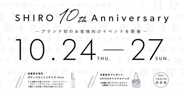 画像: SHIRO 10th Anniversary SHIROを探すスタンプラリー