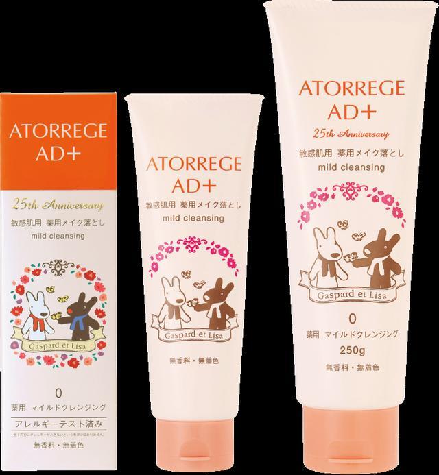 画像: アトレージュ25周年限定企画 リサとガスパール コラボ|うるおい美肌でおでかけしようキャンペーン!|敏感肌スキンケア化粧品 アトレージュAD+